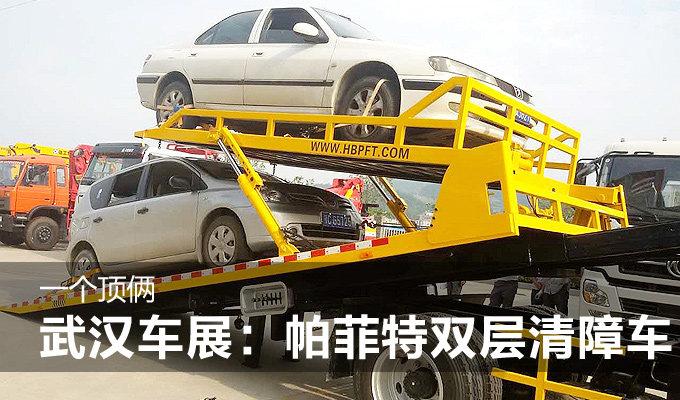 武汉车展:一个顶俩 帕菲特双层清障车