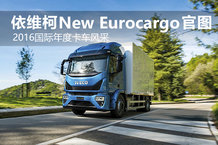 2016�����ȿ������ ��ά��New Eurocargo��ͼ