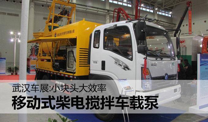 武汉车展:小块头大效率 车载式搅拌拖泵