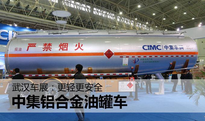 武汉车展:更轻更安全中集铝合金油罐车