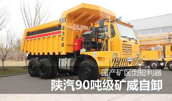 国产矿区倒短利器 陕汽90吨级矿威自卸