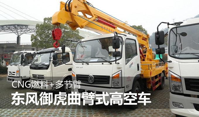 CNG燃料 多节臂 东风御虎曲臂式高空车