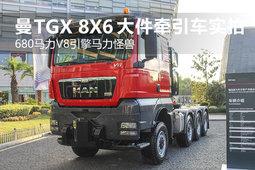 680����V8������������ ��TGX 8X6���ǣ��ʵ��