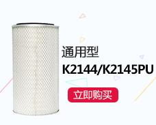 天锦电喷空滤 K2144