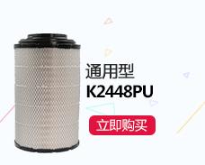斯太尔空滤K2448
