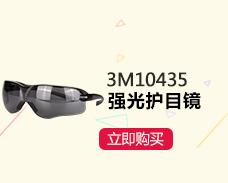 3M10435强光护目镜
