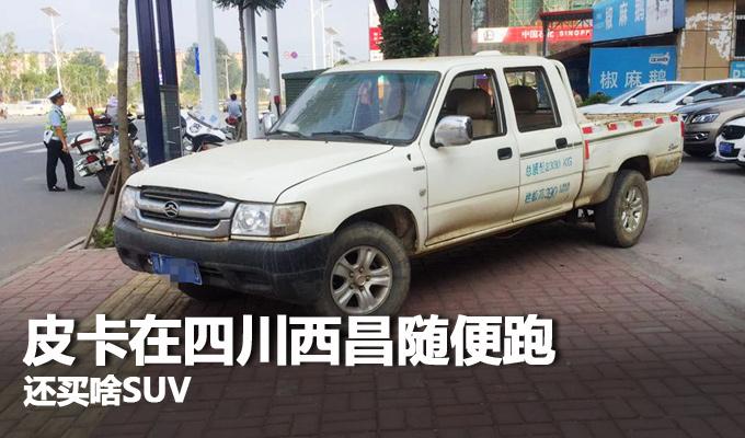 还买啥SUV 皮卡在四川西昌无限制随便跑
