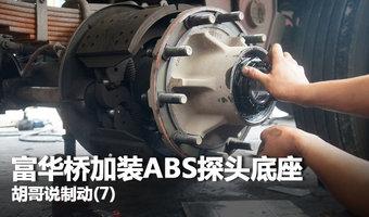 胡哥说制动(7) 富华桥加装ABS探头底座