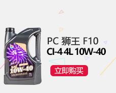 CI-4 4L 10W-40