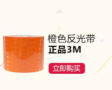 15CM橙色反光带反光贴