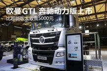 比超能版大致贵5000元 欧曼GTL奔驰动力版上市