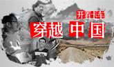 《开着卡车穿越中国》18天10000公里跟车