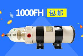 1000FH燃油滤清器