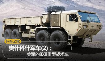 奥什科什军车(2):美军的8X8重型战术车