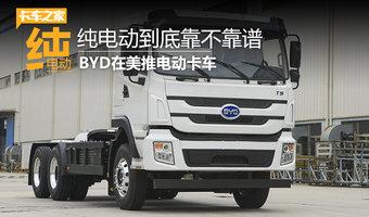 BYD在美推电动卡车 纯电动到底靠不靠谱