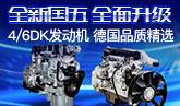 大柴4DK/6DK 全新国五升级