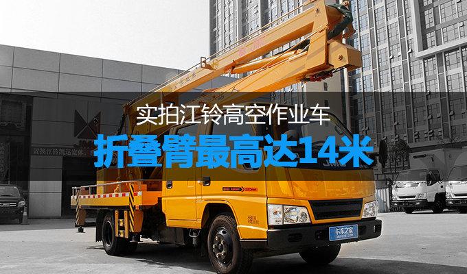 折叠臂最高达14米 实拍江铃高空作业车