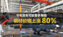 钢材价格上涨80% 今年买车可能要多掏钱