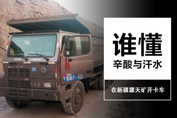 在新疆?#30701;?#30719;开卡车:辛酸与汗水谁懂?