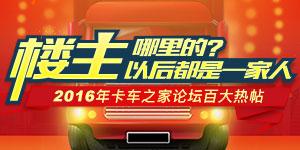 2016年卡车之家论坛百大热帖