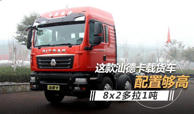8x2多拉1吨 这款汕德卡载货车配置够高