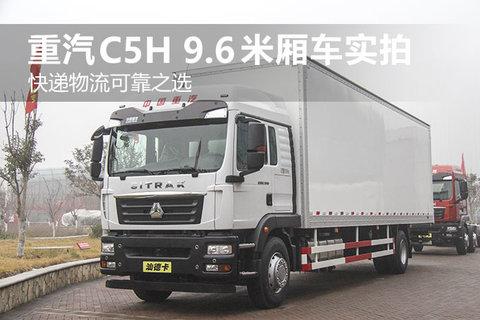 快递物流可靠之选 重汽C5H 9.6米厢车实拍