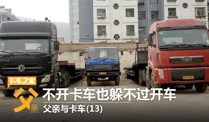 父亲与卡车(13)  不开卡车也躲不过开车