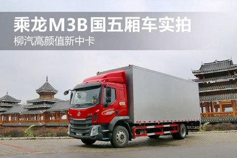 柳汽高颜值新中卡 乘龙M3B国五厢车实拍