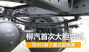 柳汽首次大胆尝试 给M3装下置式副板簧