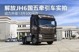 动力升级13升500马力 解放JH6国五牵引车实拍