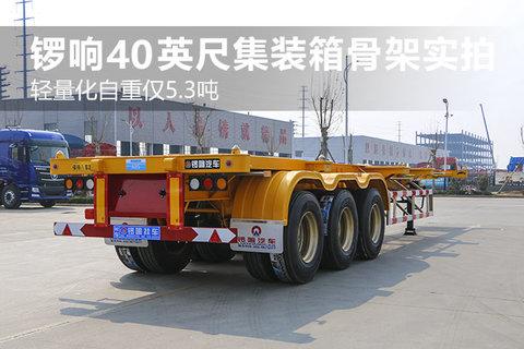 轻量化自重仅5.3吨 锣响40英尺集装箱骨架实拍